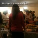 Благодарствена трапеза | Евангелска църква в България