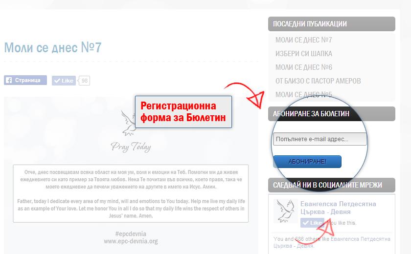 Блог newsletter