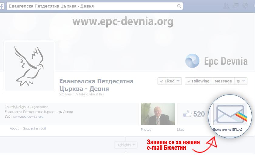Фейсбук newsletter