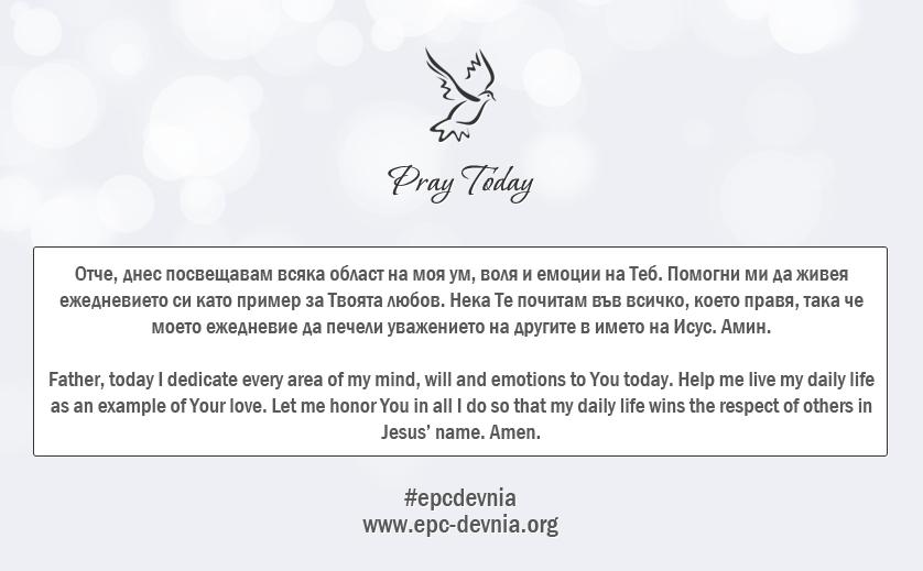 Молитва за всеки ден