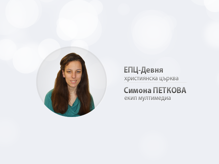 Симона Петкова