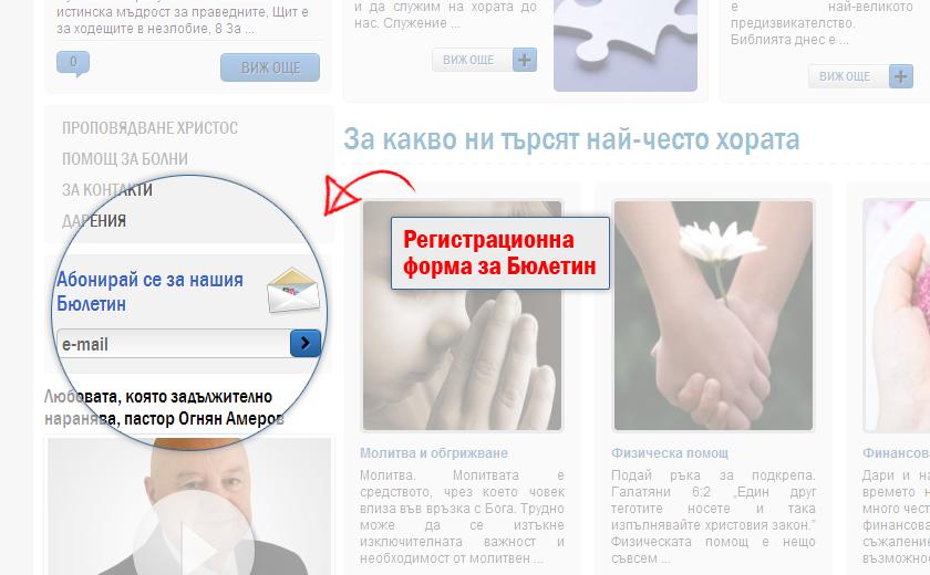 Уебсайт newsletter